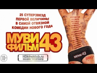 Муви 43 / Movie 43 2013  HD